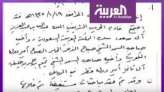 وثيقة الرياض تعكس قائمة المطالب الـ 13