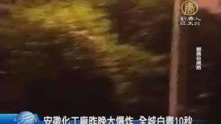 【新唐人/NTD】安徽化工廠昨晚大爆炸 全城白晝10秒 化工廠 爆炸 安徽