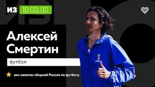 Экс капитан сборной России по футболу Алексей Смертин о будущих марафонах Из 10