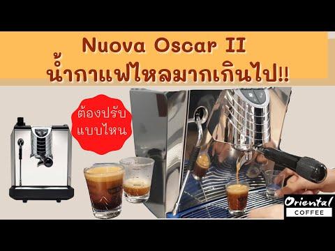 เครื่องชงกาแฟ Nuova Oscar II ตั้งค่าแล้ว แต่ได้น้ำกาแฟมากไป..ทำไงดีคะ??