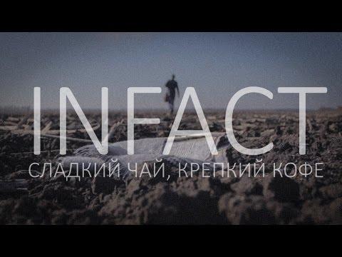 InFact - Сладкий чай, крепкий кофе (18+)