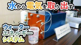 水から電流を取り出す「ウォーターエネルギーシステム」デモムービー01 thumbnail