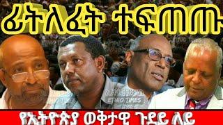 ETHIOPIA :መታየት ያለበት! ሰበር ዜና ... Today March 25, 2018..