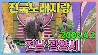 전국노래자랑 전남 광양시 [전국송해자랑] KBS 2006 4 2 방송