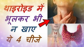 थाइरोइड में क्या खाएं और क्या न खाए | ये चीजे भूलकर भी न खाए What to Eat and do not eat in thyroid