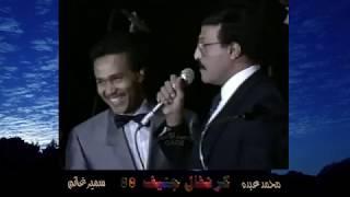 برومو حفلة كرنفال جنيف 88   :   محمد عبده  و سمير غانم