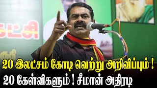Seeman Athirady | Seeman Latest News 16-05-2020