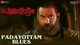 Padayottam Blues | Padayottam | Biju Menon, Rahul Dev, Dileesh Pothan, Harish Kanaran, Saiju Kurup