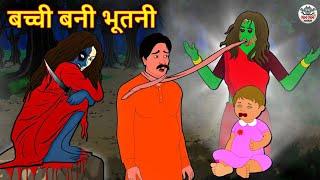 बच्ची बनी भूतनी | Bhootiya Kahaniya | Horror Stories | Hindi Kahaniya | Hindi Stories | Koo Koo TV