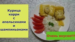 Курица карри. Как приготовить курицу карри, с апельсинами и шампиньонами