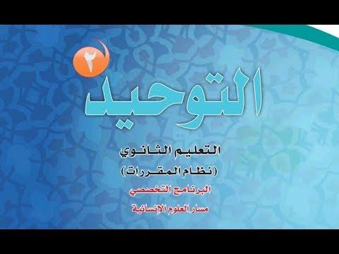 حل كتاب التوحيد 2 مقررات 1441 الوحدة الاولى الايمان Youtube