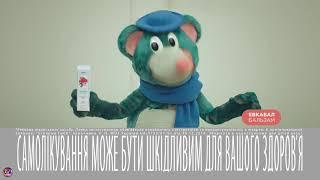 Украинская реклама Эвкабал бальзам, 2018