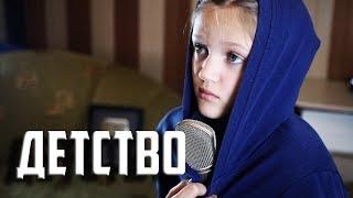 ДЕТСТВО  |  Ксения Левчик  |  cover Rauf Faik