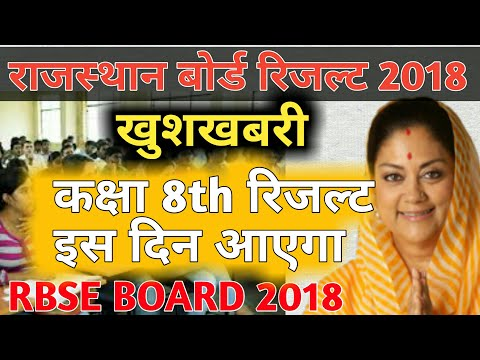 Rajasthan Board result 2018 I Declared date l RBSE 8th, 12th, intermediate result online kab dekhei thumbnail