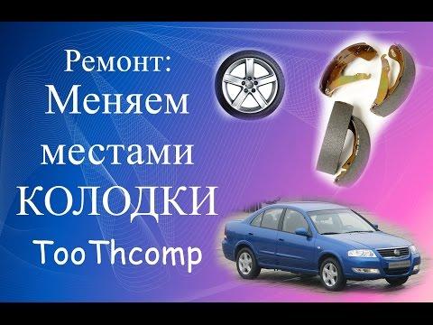 Видео Ремонт классик