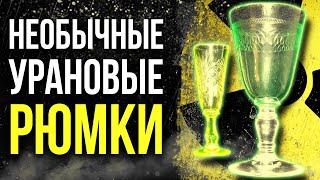 ☢ Необычные урановые рюмки. Рюмки из уранового стекла.(, 2016-05-20T03:58:17.000Z)