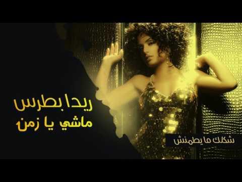 Reeda Boutros - Mashi Ya Zaman (Official Audio) | ريدا بطرس - ماشي يا زمن (النسخة الأصلية) | 2006