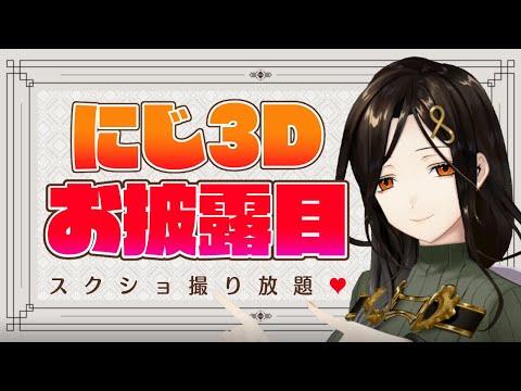 【にじ3Dお披露目】初公開!!にじ3Dで雑談&撮影会【白雪 巴/にじさんじ】