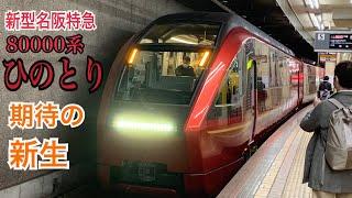 【NEW名阪特急】近鉄名古屋線 80000系 大阪難波ゆき特急ひのとり到着→発車@近鉄名古屋