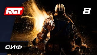 Прохождение Dark Souls Remastered — Часть 8: Босс: Сиф Великий Волк / Гидра