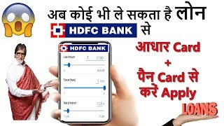 How Apply HDFC Personal Loan   Without Bank Account   Personal Loan Online