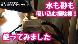 家電 水も砂も吸えるクリーナー