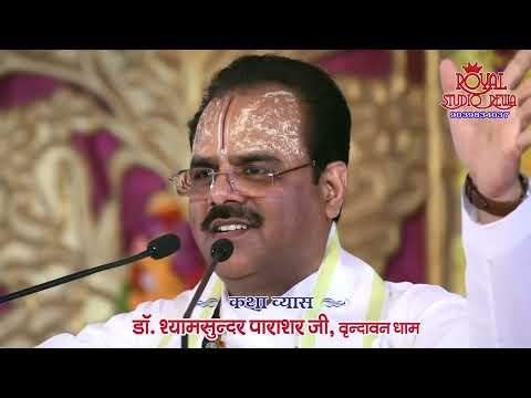 BHAGWAT KATHA BY Dr.SHYAM SUNDER PARASAR JI BRINDABAN