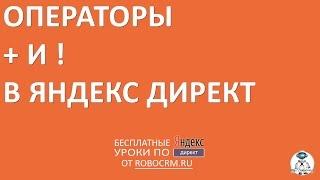 Урок 13: Операторы синтаксиса плюс и знак восклицания в Яндекс.Директ.