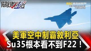 關鍵時刻 20170619 節目播出版(有字幕)
