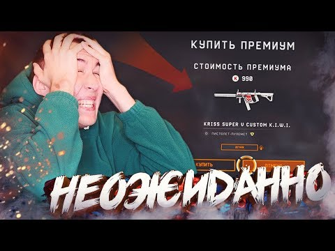 Kriss Super V Custom K.I.W.I. за 990 КРЕДИТОВ в WARFACE! - BATTLE PASS 2019 ( PS4 )