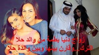 زفاف دنيا بطمة على والد حلا الترك...وقارن بينها وبين والدة حلا