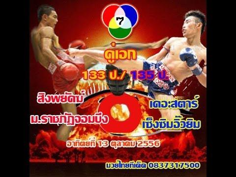 ศึกมวยไทย 7 สีวันอาทิตย์ที่ 13 ตุลาคม 2556 เวลา 13.00 น.