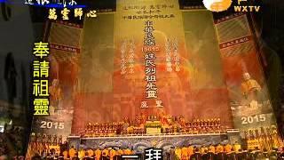 2015中華民族聯合祭祖大典精華版 01   WXTV唯心電視台