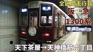 [全区間走行音]阪急1300系(堺筋線) 天下茶屋→天神橋筋六丁目(2018/3)