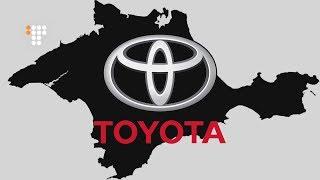Toyota продає авто в анексований Крим попри санкції