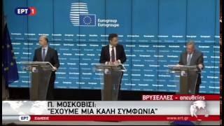 Συνέντευξη Τύπου #eurogroup: Πλήρης η συμφωνία