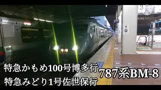 【博多駅・787系・特急・回送】787系BM-8特急かもめ100号博多行&特急みどり1号佐世保発着シーン