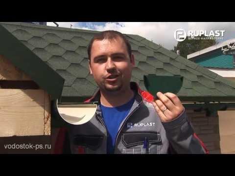 Монтаж пластикового водостока Рупласт - видео инструкция