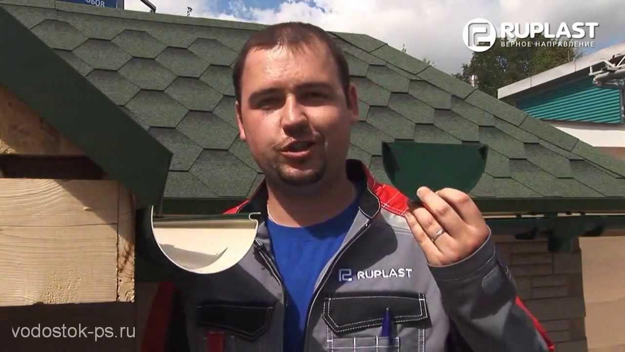 Водосток Металл Профиль Престиж установка - YouTube