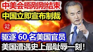 中国的反制正式开始!美国驱逐60名中方记者!中国驱逐200个!华春莹宣布震惊世界决定!要打,这次中国奉陪到底!