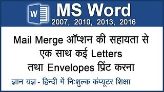 How to print multiple letters & envelopes using mail merge with an existing list in Word (Hindi)-47