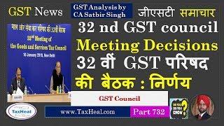 32 nd GST Council meeting decision on 10.01.2019 32 वीं GST परिषद की  बैठक के निर्णय