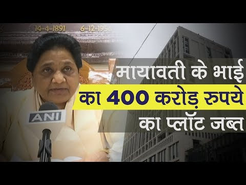 News Bulletin| Mayawati`s brother in trouble IT Dept seizes plot worth Rs 400 crore in Noida