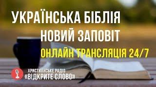 🔴 Біблія Новий Заповіт українською мовою – онлайн трансляція (24/7)