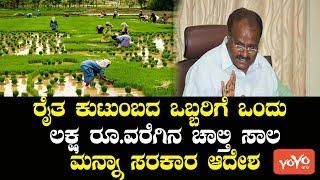 ರೈತ ಕುಟುಂಬದ ಒಬ್ಬರಿಗೆ ಒಂದು ಲಕ್ಷ ರೂ.ವರೆಗಿನ ಚಾಲ್ತಿ ಸಾಲ ಮನ್ನಾ | Kumaraswamy Loan | YOYO Kannada News