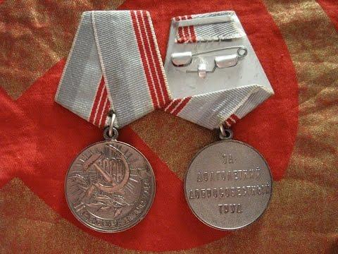 Медаль Ветеран труда. Medal Veteran of Labour USSR Russia / НАГРАДЫ