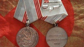 Медаль Ветеран труда. Medal Veteran of Labour USSR Russia / НАГРАДЫ фалеристика СССР