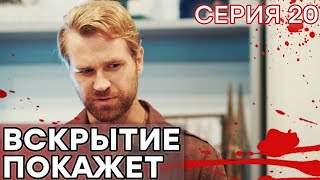 🔪 Сериал ВСКРЫТИЕ ПОКАЖЕТ - 1 сезон - 20 СЕРИЯ