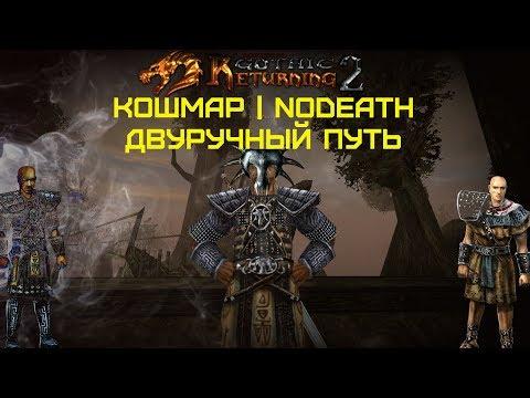 Готика 2: Возвращение 2.0 АБ | Кошмарный Сон+NoDeath #7 мастер Двуручник и Ворона на Мыло