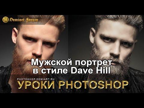Мужской портрет в стиле Dave Hill. Урок Photoshop.